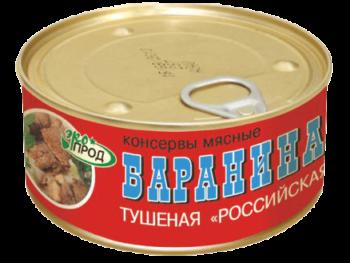 Консервы мясные 'Баранина тушеная Российская'
