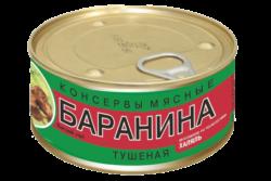 Консервы мясные 'Баранина тушеная в_с'