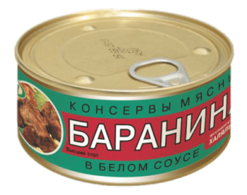 Консервы мясные 'Баранина в белом соусе в_с'