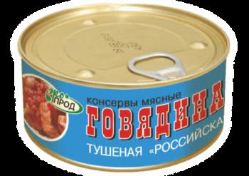 Консервы мясные 'Говядина тушеная Российская'