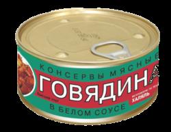 Консервы мясные 'Говядина в белом соусе в_с'